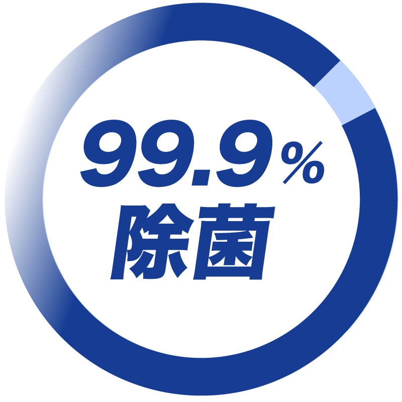 99.9%除菌のアイコン