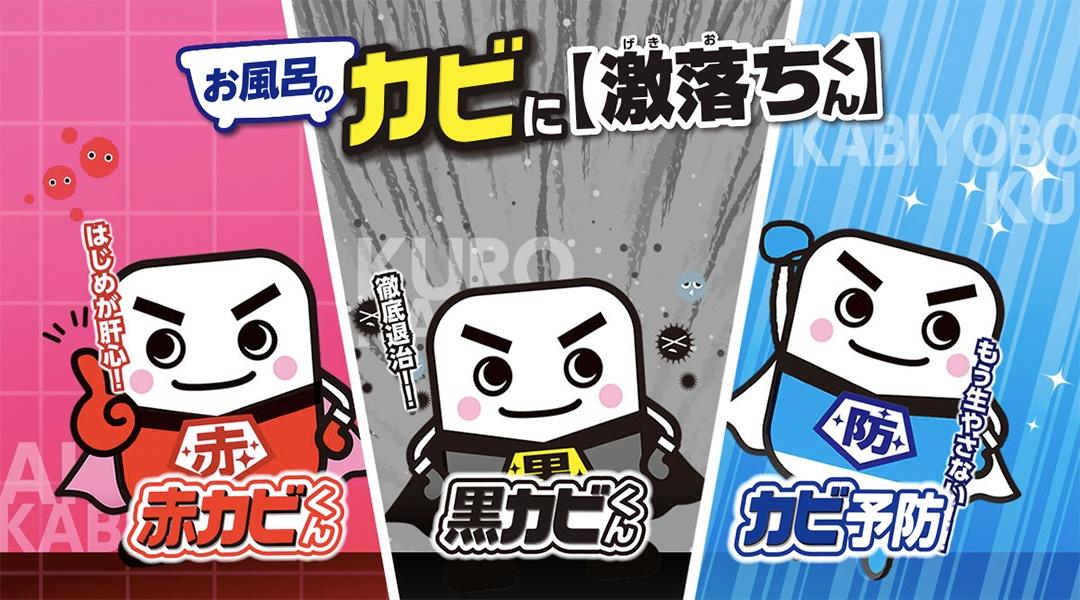 【激落ちくん】カビシリーズ