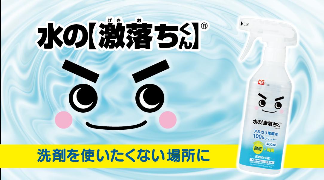 水の【激落ちくん】