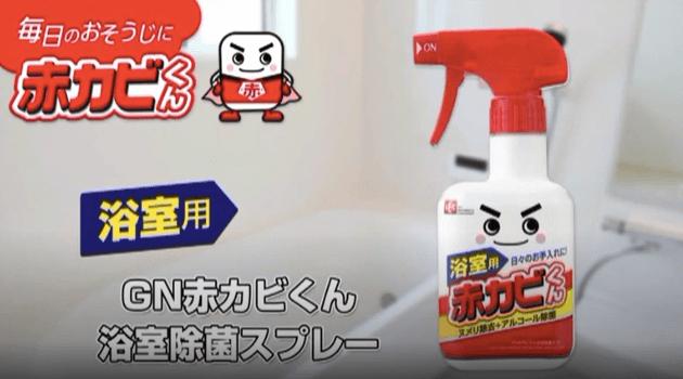 お風呂のカビに3提案 「GN赤カビくん浴室除菌スプレー」篇 43秒