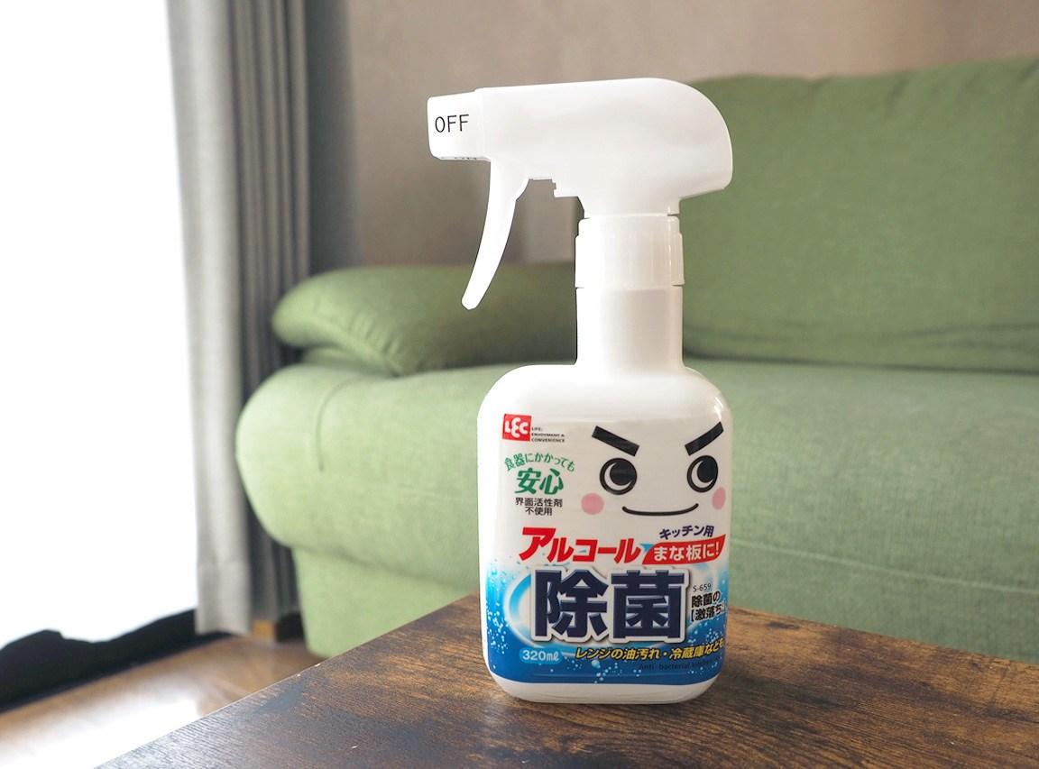 『除菌の【激落ちくん】』は菌や油汚れに効果的な除菌クリーナー